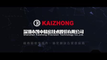 深圳企业宣传片-凯中精密宣传片-深圳赛维影视