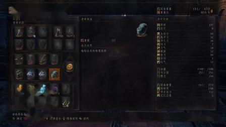《黑暗之魂三》法师路线全剧情收集娱乐流程解说DLC2环印城P5