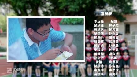 福州最美毕业季微电影-鼓楼实验小学六年5班-王朝影视作品