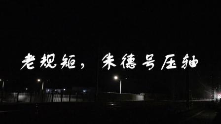 【火车视频·月圆】中秋节京哈直特群合集挂牌朱德号