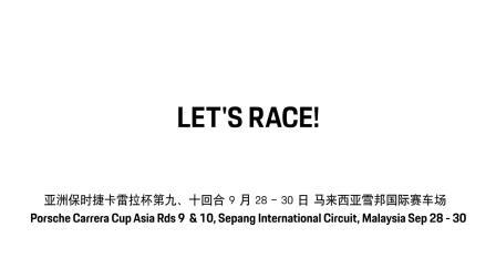 亚洲保时捷卡雷拉杯雪邦站:LET'S RACE