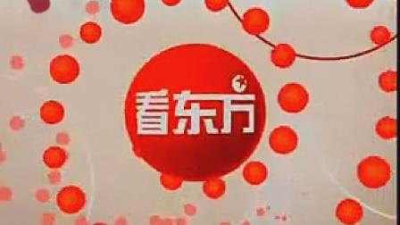 东方卫视《看东方》片头(2009.9.28-2011.6.19)