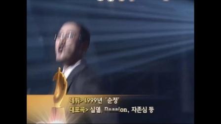 高耀太(Koyote) - 波澜 20011230 KBS歌谣大战
