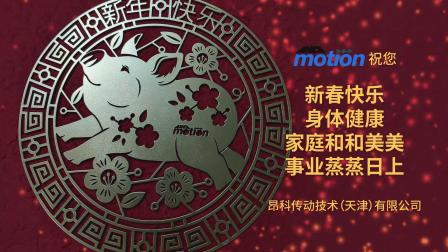 昂科传动恭祝您新春快乐!