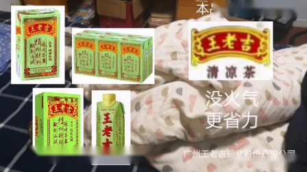 王老吉盒装凉茶  烦人的闹钟响铃篇