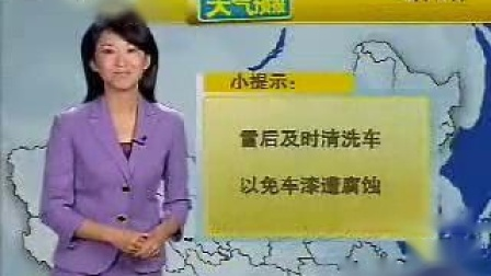 朝闻天下天气预报2009年2月19日成璐