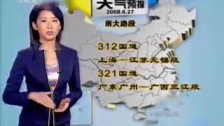 朝闻天下天气预报2008年6月27日成璐