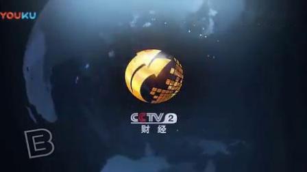 中央电视台财经频道呼号2015年-至今