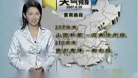 朝闻天下天气预报2007年8月26日成璐