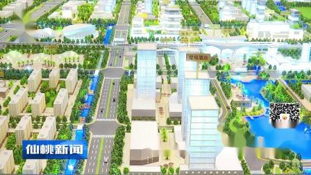 武汉至仙桃城际铁路仙桃站站房开工 2020年国庆节通车运行