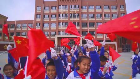 《我和我的祖国》--永安小学