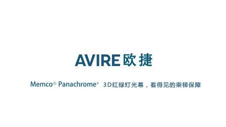 欧捷AVIRE PANACHROME+光幕应用_完整