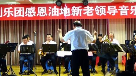 胜利乐团(13)管乐合奏《中人民解放军进行曲》《北京喜讯到边寨》