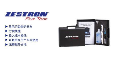 ZESTRON FLUX TEST(中文)助焊剂测试指示剂