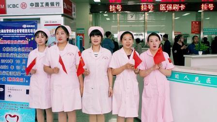 《我和我的祖国》山阴县医疗集团人民医院快闪