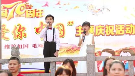 """长沙县湘龙小学""""我爱你 中国""""庆国庆主题活动_超清"""