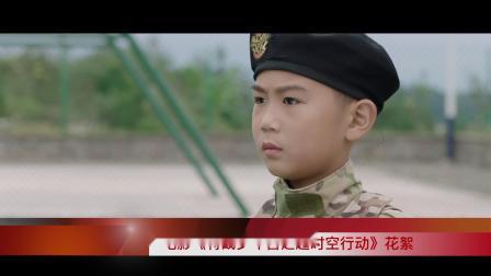 电影《特战少年营之超时空行动》花絮