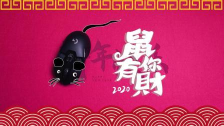 鼠年新春之际纽扣NEWKOO给大家拜年了