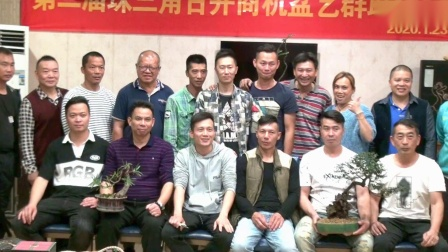 第二届珠三角古井商机盆艺群联谊会(20201-1-23)