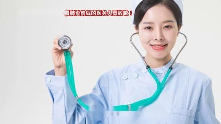 《白衣天使》MV 甜业声乐作品(此片送给战斗在预防冠状病毒肺炎前线的医务人员)