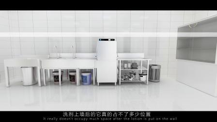 厨芯洗碗机内参会议宣传片