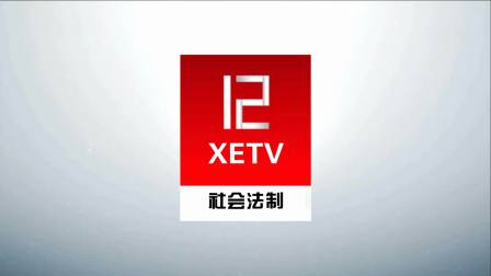 熊二电视台12套(原10套)社会法制频道2019年ID(2019.12.1-)