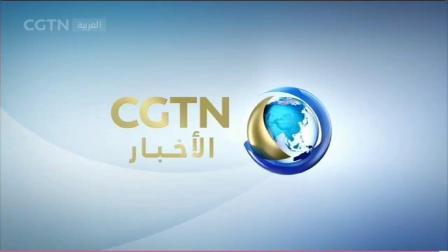 CGTN阿拉伯语频道ID