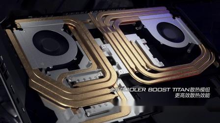GT76 散热系统