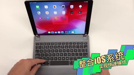 Brydge iPad Air蓝牙键盘快速开箱体验.m4v