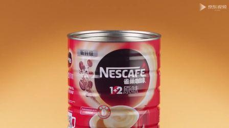 雀巢咖啡1+2—选择篇40秒