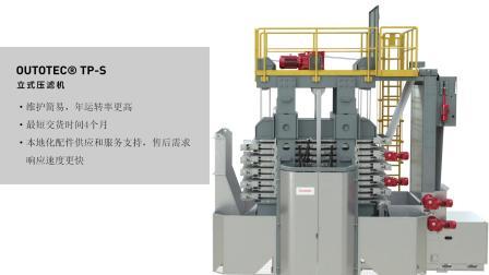 Outotec TP-S 奥图泰立式压滤机