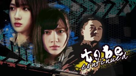 SNH48《开拓者》8分钟剧情版MV - 'Beginner'