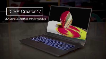 创造者Creator17_MINI LED介绍视频