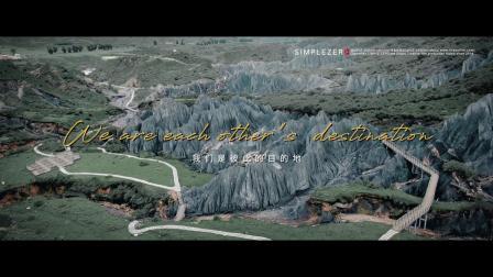 SimpleZero零素制造-《Destination 》旅拍微电影