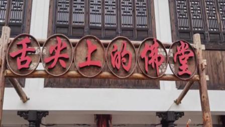 自驾游《义乌 佛堂古镇》2 杭州的高远征 2020.7.31