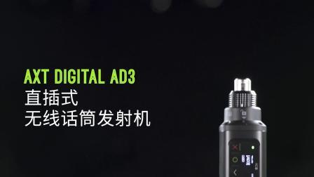 Axient Digital AD3直插式无线发射机