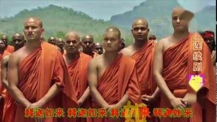 佛陀国语菩提版__片头___世尊颂