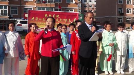 热烈庆祝中华人民共和国成立71周年齐市建华区健身气功协会汇报演出