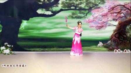 燕儿学习古典舞身韵《何必西天万里遥》原创欧达源