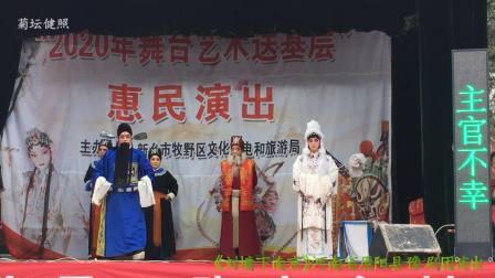 《下南京》河南省原阳县豫剧团演出