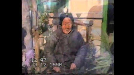 给老人拜寿(1998年3月12日)