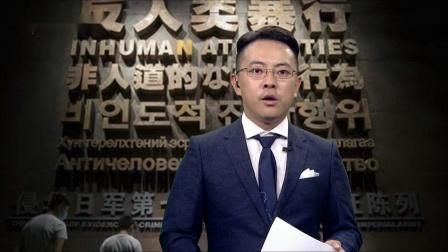 【热点聚焦】解密731部队(上):罪恶推手