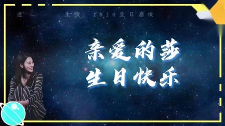 【2020生日原创】爱•梦的守护(侯梦莎的粉丝合唱)