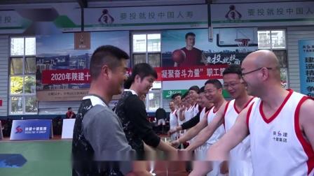 陕建十建集团举办庆祝陕建集团暨公司成立70周年职工篮球赛
