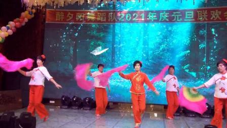 《醉夕阳舞蹈队2021年元旦联欢会》二