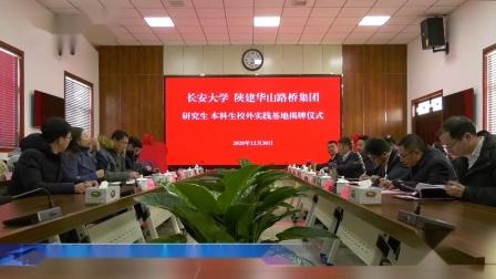 陕建华山路桥集团与长安大学战略携手