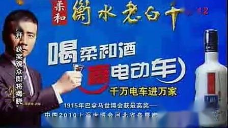 2010.10.29河北经济生活频道广告