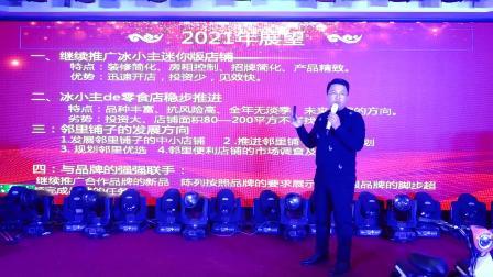 2021香港邻里铺子企业年会