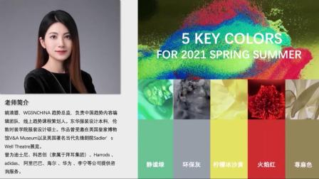 2021春夏季趋势专题系列 / WGSN