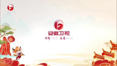 安徽卫视2021年版ID呼号(春节版)